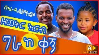 ግራ ከ ቀኝ አዲስ ሲትኮም Ethiopian Sitcom Official Trailer 2019