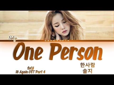 솔지 (SOLJI) - One Person [한사람] 18 Again OST Part 4 [18 어게인 OST Part.4] Lyrics/가사 [Han Rom Eng]