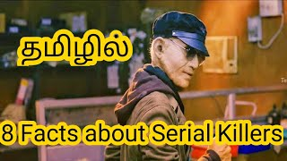 8 Facts about Serial Killers in Tamil