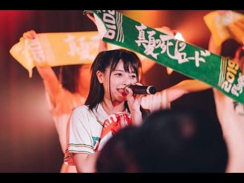 , title : '絶対直球女子!プレイボールズ「アノタイヨウ」LIVE at 4周年記念全国ツアーFINAL単独試合'