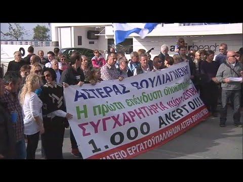 24ωρη απεργία των εργαζομένων στον Αστέρα Βουλιαγμένης