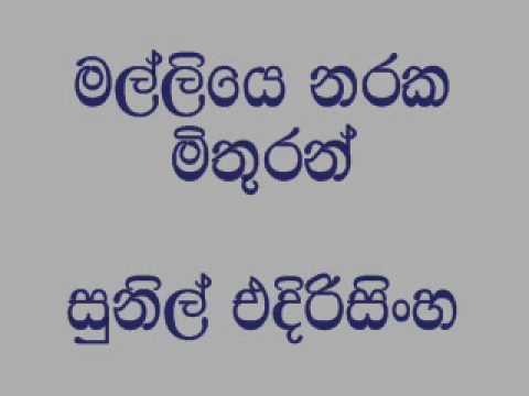 Malliye Naraka Mithuran Sunil Edirisinghe