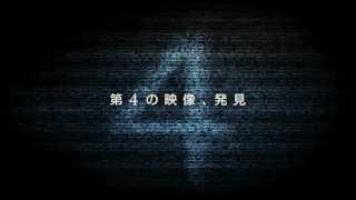 『パラノーマル・アクティビティ4』ティーザー予告編