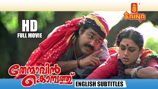 Video Thenmavin Kombath Full Movie - HD (English Subtitles) | Mohanlal , Shobana - Priyadarshan MP3, 3GP, MP4, WEBM, AVI, FLV September 2018