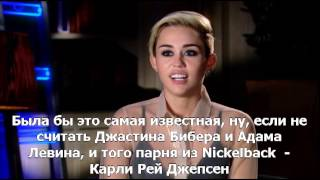 Download Lagu Miley Cyrus chooses Lana Del Rey over Carly Rae Jepsen  Would You Rather p 1 Mp3