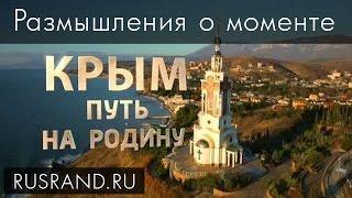 """""""Крым. Путь на родину"""" - аналитический взгляд"""