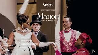 Манон. Спектакль в кинотеатре. Парижская опера (суб/sub)