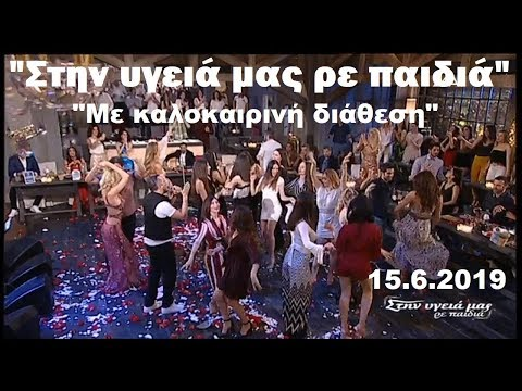 "Video - Χαμός στο ""Στην υγειά μας ρε παιδιά"" - Ε.Δοβλιατίδου και Χ.Μούσση τους ""έβγαλαν"" τα μάτια (βίντεο)"