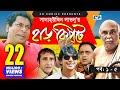 Harkipte   Episode 01-05   Bangla Comedy Natok   Mosharaf Karim   Chanchal   Shamim Jaman