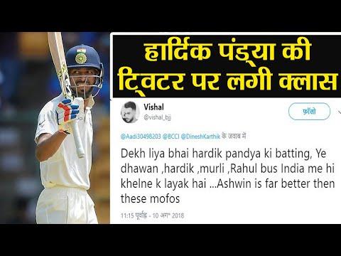 India Vs England 2nd Test: Hardik Pandya gets trolled for poor batting | वनइंडिया हिंदी