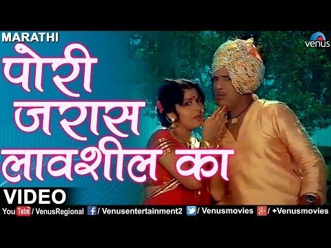 Video पाेरी जरास लावशील का | Pori Jaraas Lavshil Ka | Mala Gheun Chala | Popular Marathi Romantic Songs download in MP3, 3GP, MP4, WEBM, AVI, FLV January 2017