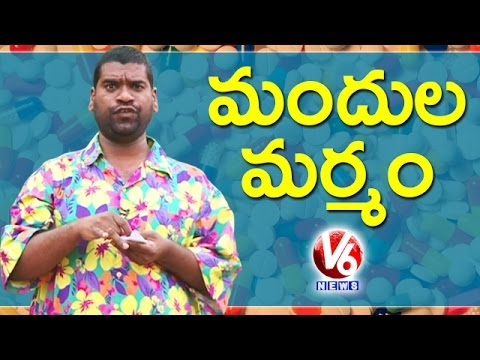 Bithiri Sathi On Fake Medicines | Funny Conversation With Savitri