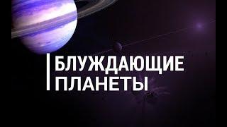Планеты без звезд или блуждающие планеты