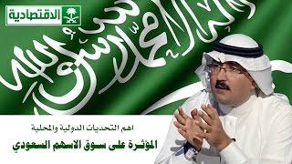 التغيرات الدولية والمحلية واثرها على سوق الاسهم السعودي