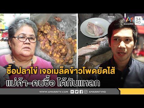 ทุบโต๊ะข่าว:หนุ่มแฉซื้อปลาไข่ถูกยัดไส้เมล็ดข้าวโพดปัดใส่ร้าย-ตลาดโต้ไม่ทำฉาว โยนผิดคนเร่ขาย 12/12/60
