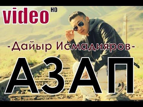 Дайыр Исмадияров-Азап