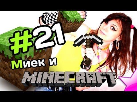 [MineCraft] Мия и Rissy - Казнить Лавой [let's play]