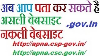 How to Check this  Website Fake,Real or Scam goverment website must watch tis video