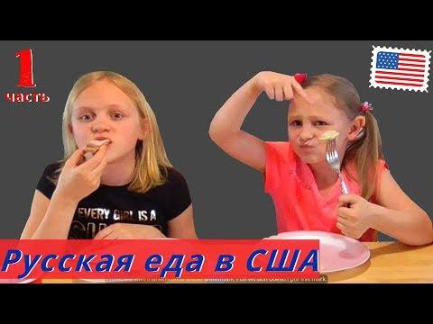 АМЕРИКАНСКИЕ дети пробуют РУССКИЕ ПРОДУКТЫ Русская ЕДА в США/ многодетная семья - DomaVideo.Ru