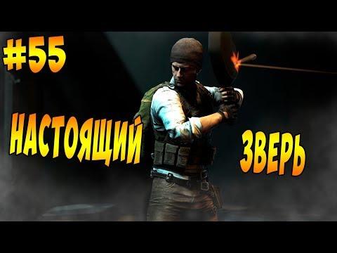 НАСТОЯЩИЙ ЗВЕРЬ | Playerunknown's Battlegrounds #55