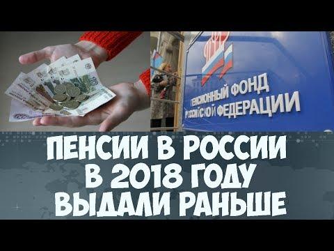 Пенсии в 2018 выдали раньше - DomaVideo.Ru
