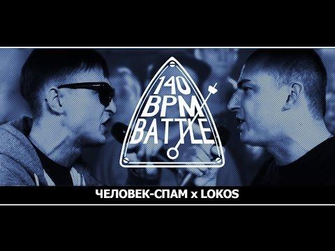 140 ВРМ ВАТТLЕ: ЧЕЛОВЕК - СПАМ Х LОКОS - DomaVideo.Ru