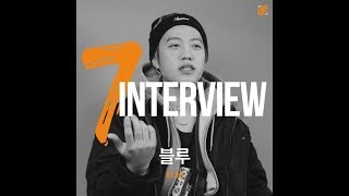 Download Lagu [7INTERVIEW] 블루 Mp3