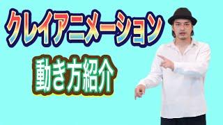MST – 【クレイアニメーション】動き方紹介