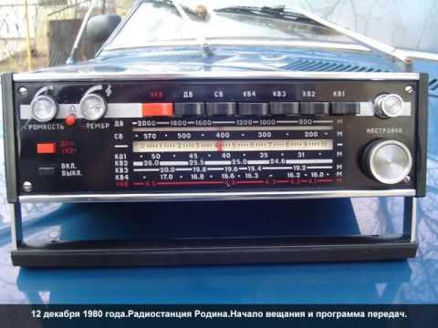 12 декабря 1980 года.Радиостанция \