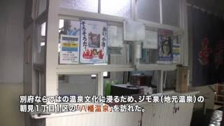 別府新聞 温泉道名人・ジモ泉・へゴー