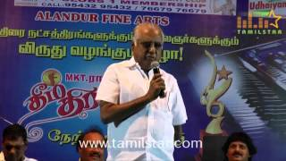 Alandur Fine Arts Awards Function