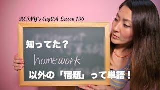 REINY先生の英会話#136 homework以外の「宿題」の言い方分かる?