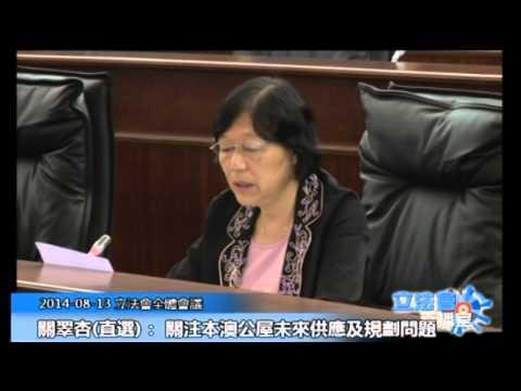 關翠杏立法會全體會議 20140813