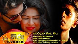Peradaka Mage Sitha - Sajith M Rajapaksha