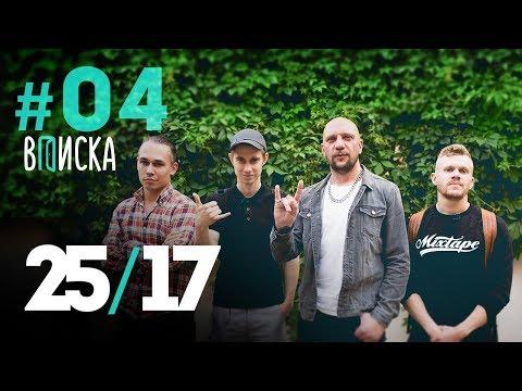 25/17 в шоу «Вписка»