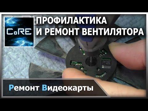 Ремонт заклинившего вентилятора видеокарты после майнинга. - DomaVideo.Ru
