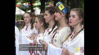 Вишиванкова хода. Ніжин 16.05.2019