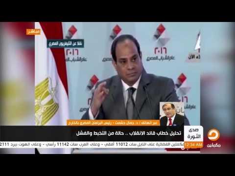 """تعليق الدكتور """" جمال حشمت """" علي خطاب السيسي"""