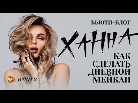 Бьюти-блог Ханны для WМJ.ru. Как сделать дневной мейкап - DomaVideo.Ru