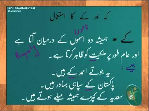 urdu arabic grammar class - Urdu Grammar Part 7 (kay or kah ka farq)