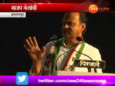 Video Islampur NCP Leader Criticise BJP Govt download in MP3, 3GP, MP4, WEBM, AVI, FLV January 2017