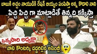 Video Minister Kodali Nani challanges to Acham Naidu & Chandrababu Naidu in Assembly MP3, 3GP, MP4, WEBM, AVI, FLV Juli 2019