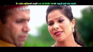 Saauji Bannea Rahar Chadyo by Ramji Dailekhi & Tika Pun