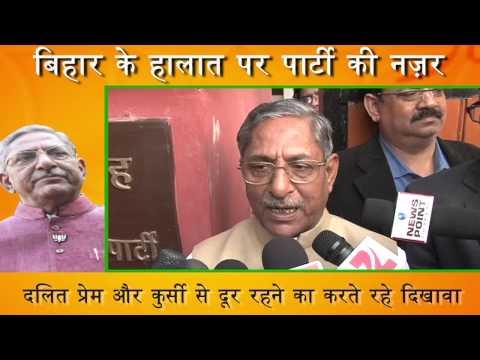 दलित मुख्यमंत्री का अपमान कर,बिहार की राजनीति को कलंकित किया : Nand kishore Yadav on JDU