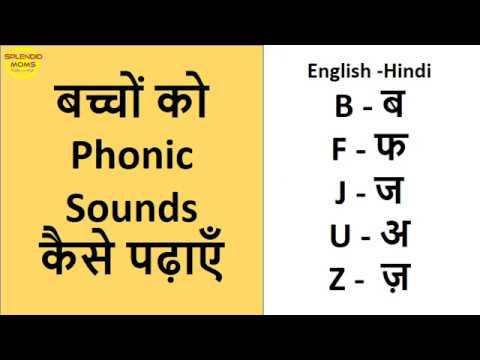 बच्चों को Phonic Sounds कैसे पढ़ाएँ || Phonic Sounds for kids