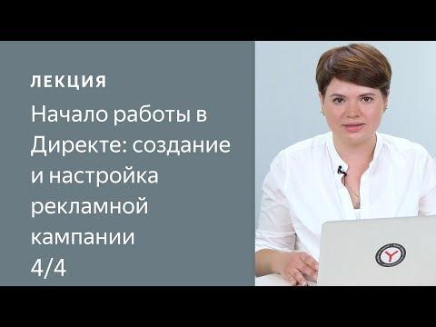 Начало работы вДиректе: создание инастройка рекламной кампании