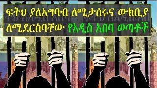 Justice for Addis Ababa Youth – Mistreating citizen in their own city is completely unacceptable!