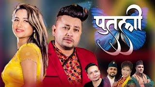 Putali - Devi Gharti & Bikram Pariyar Ft Durgesh Thapa & Rabina Bhandari
