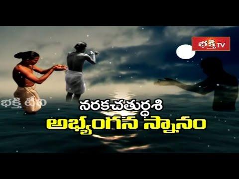 Naraka Chaturdashi Special Hindu Traditional Rituals - Diwali Special_Part 1