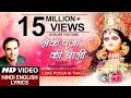 foto लेके पूजा की Leke Pooja Ki Thali,HD Video,SURESH WADKAR,Hindi English Lyrics,Jai Maa Vaishnodevi